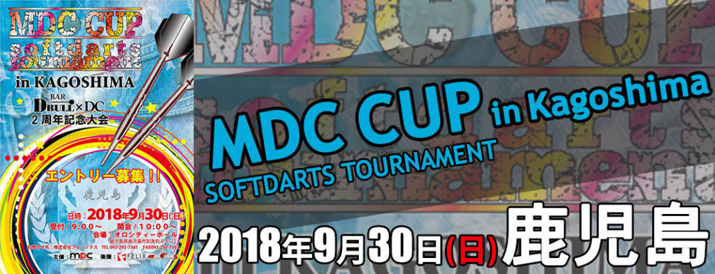 MDC CUP in 鹿児島