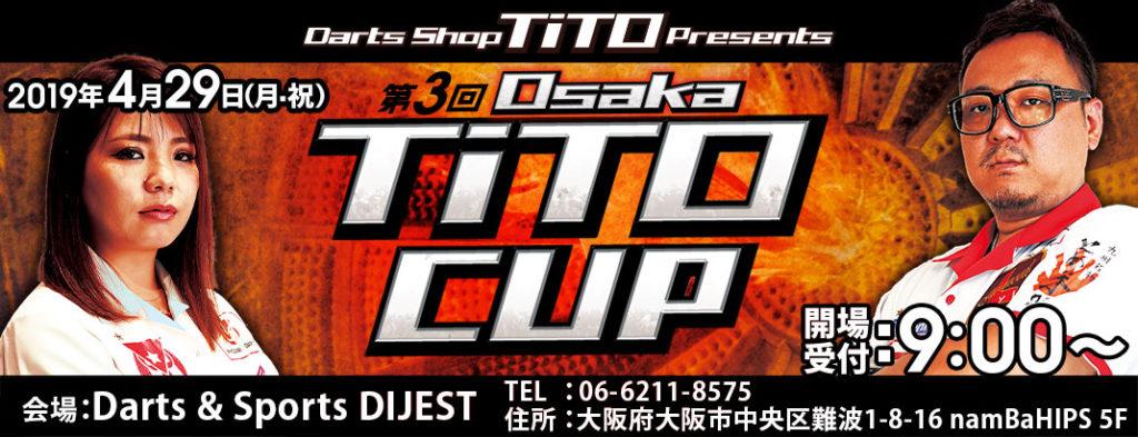 第3回 OSAKA TiTO CUP