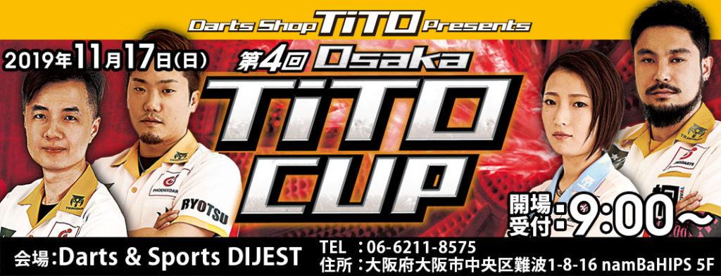 第4回 OSAKA TiTO CUP