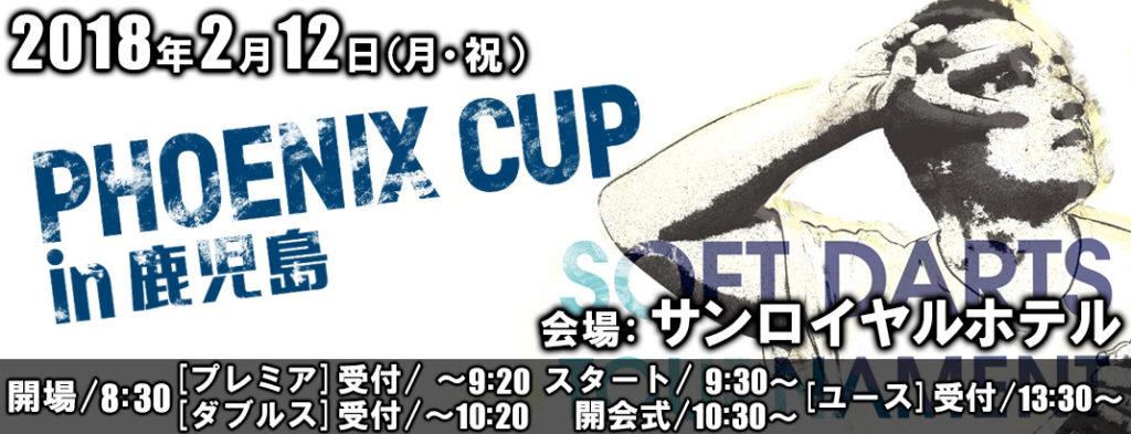PHOENIX CUP 2018 in 鹿児島