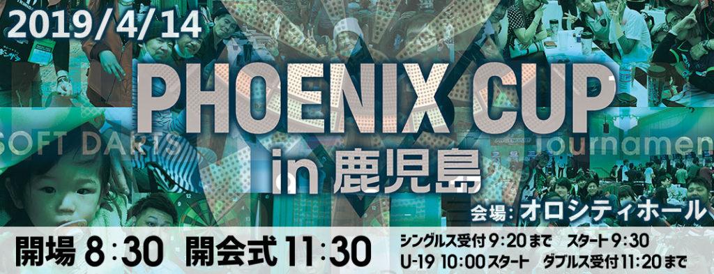 PHOENIX CUP 2019 in 鹿児島