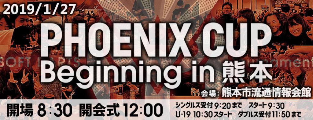 PHOENIX CUP 2019 BEGINNING in 熊本