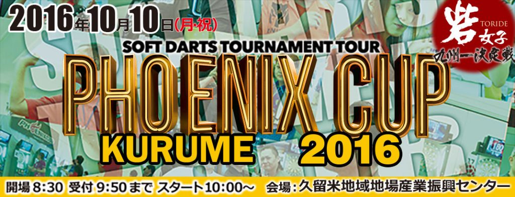 PHOENIX CUP 2016 in 久留米