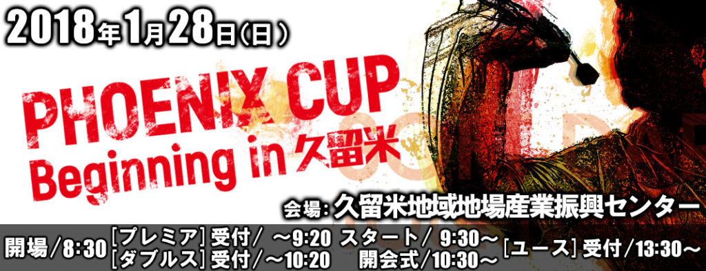 PHOENIX CUP 2018 BEGINNING in 久留米