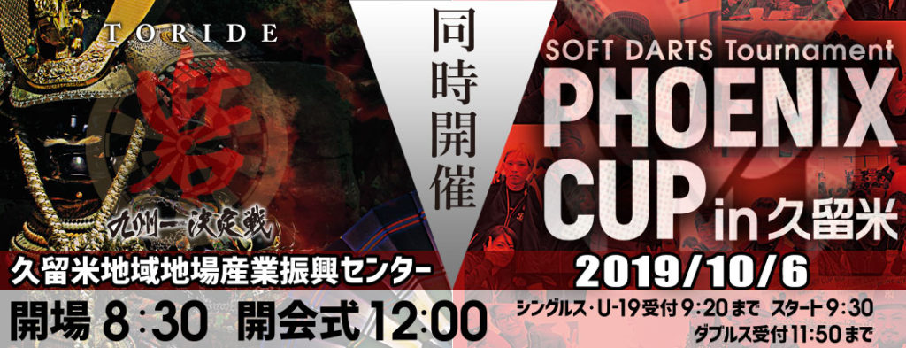 PHOENIX CUP 2019 in 久留米