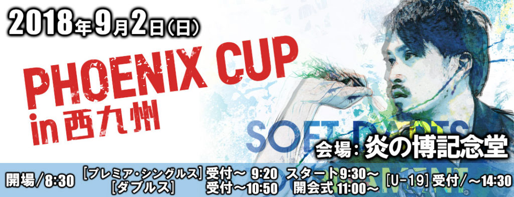 PHOENIX CUP 2018 in 西九州