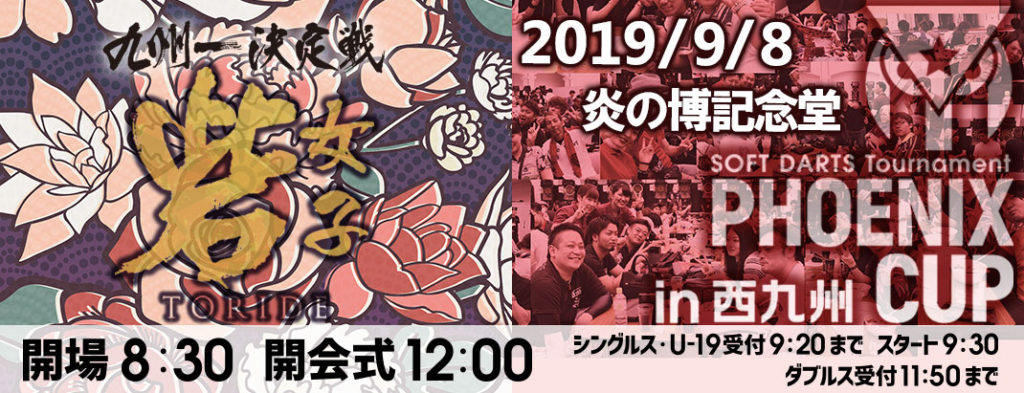 PHOENIX CUP 2019 in 西九州
