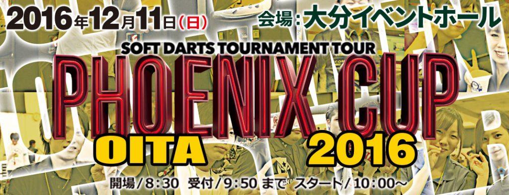 PHOENIX CUP 2016 in 大分
