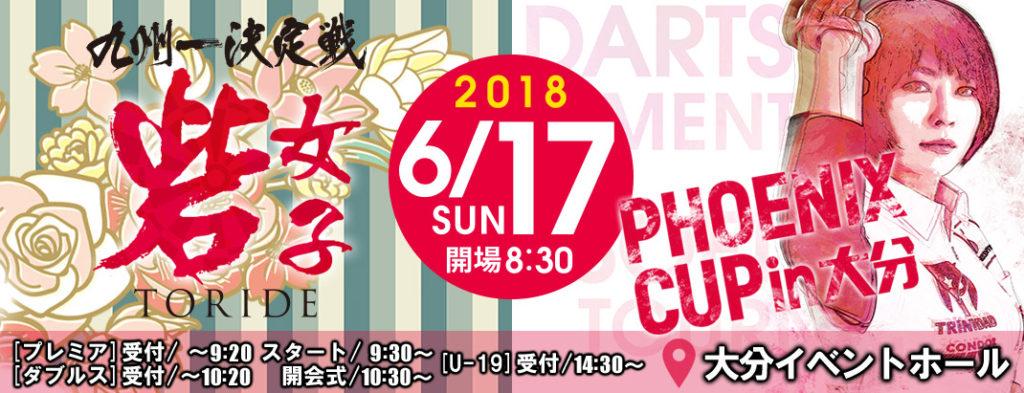PHOENIX CUP 2018 in 大分