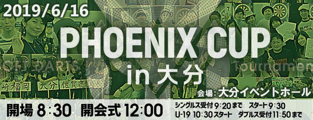 PHOENIX CUP 2019 in 大分