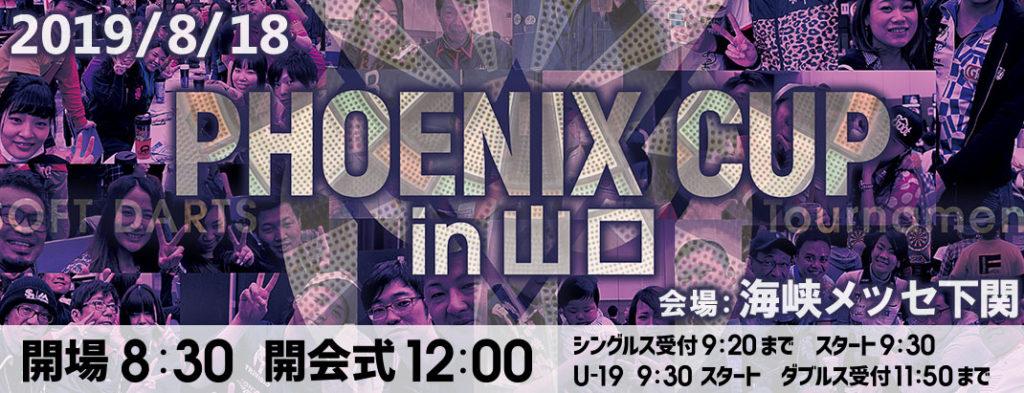 PHOENIX CUP 2019 in 山口
