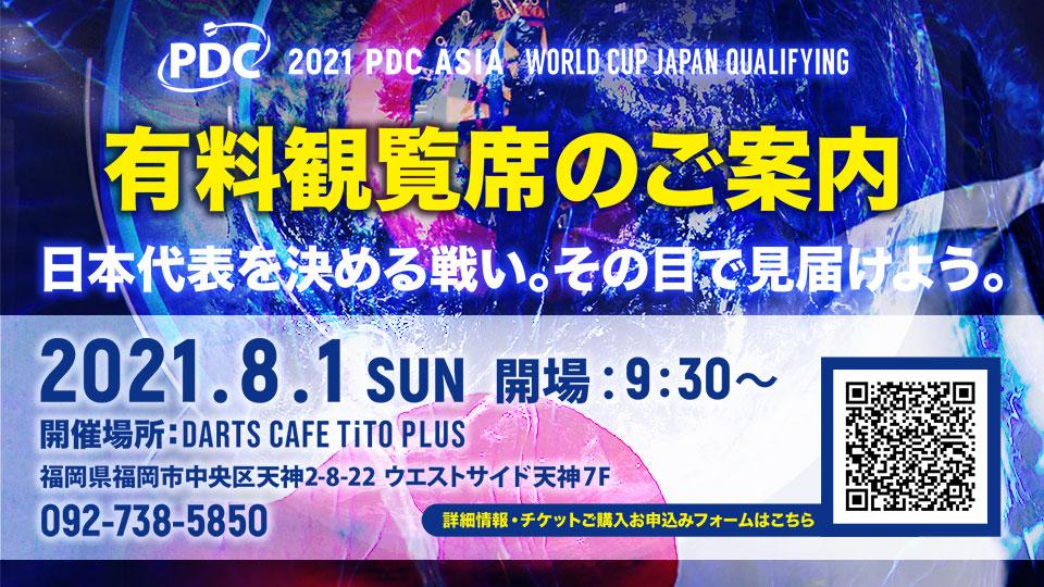 2021 PDC Asia World Cup Japan Qualifying 有料観覧席について