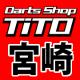 Darts Shop TiTO 宮崎のブログ