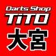 Darts Shop TiTO大宮店のブログ