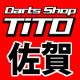 Darts Shop TiTO 佐賀 ブログ