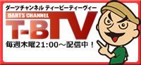 ダーツチャンネル「T-B.TV」