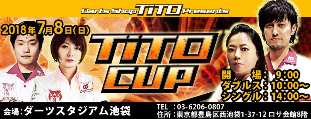 第8回 TiTO CUP