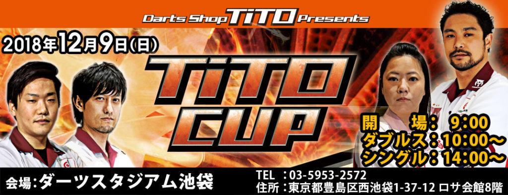 第9回 TiTO CUP