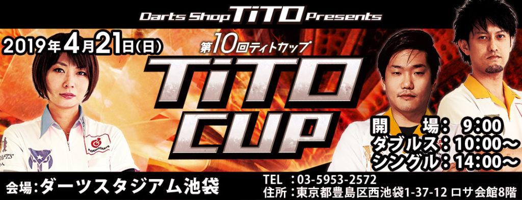 第10回 TiTO CUP