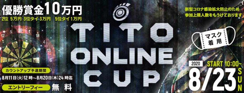 第1回 TiTO ONLINE CUP