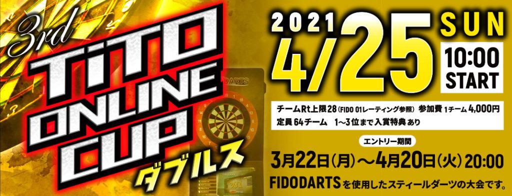 第3回 TiTO ONLINE CUP ダブルス