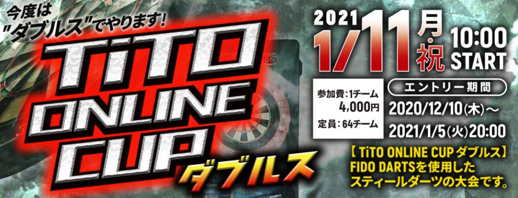 第2回 TiTO ONLINE CUP ダブルス