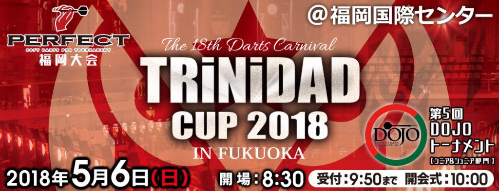 第18回 ダーツカーニバル TRiNiDAD CUP