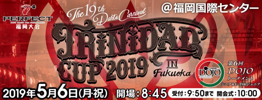 第19回 ダーツカーニバル TRiNiDAD CUP