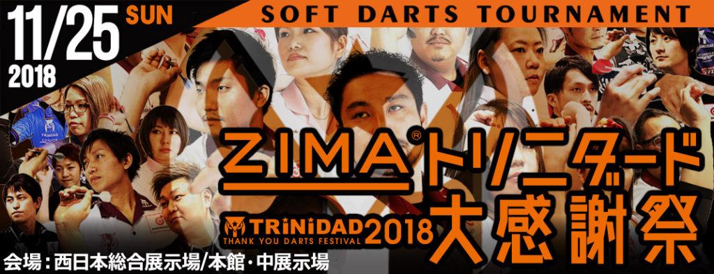 ZIMA・TRiNiDAD大感謝祭 2018
