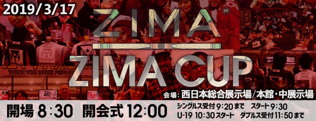 ZIMA CUP 2019 in 北九州